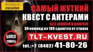 Квест в Тольятти Бойся Темноты с актерами страшные отзывы ужасы хоррор в реальности лучшие TLT-KVEST