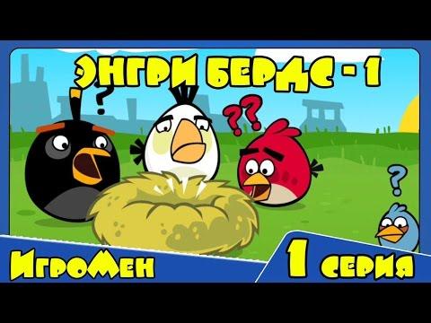 Мультик Игра для детей Энгри Бердс. Прохождение игры Angry Birds [3] серия