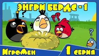 Мультик ИГРА для детей - Энгри Бердс 1. Прохождение ИГРЫ Angry Birds - 1 серия