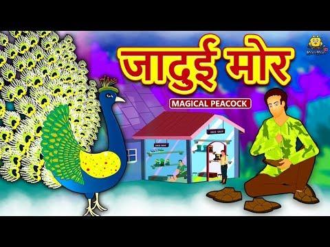 जादुई मोर - Hindi Kahaniya For Kids | Stories For Kids | Moral Stories | Koo Koo TV Hindi