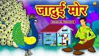जादुई मोर - Hindi Kahaniya | Hindi Moral Stories | Bedtime Moral Stories | Hindi Fairy Tales