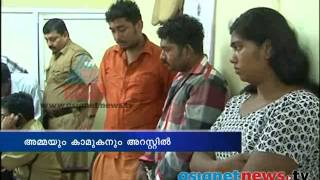 Repeat youtube video 4-year-old girl murdered in Kochi ,Mother and lover arrest the police