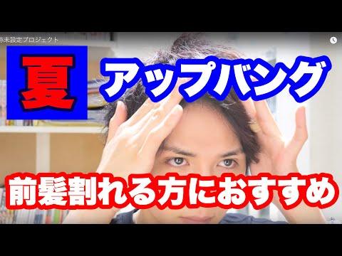 夏→前髪われる→アップバング