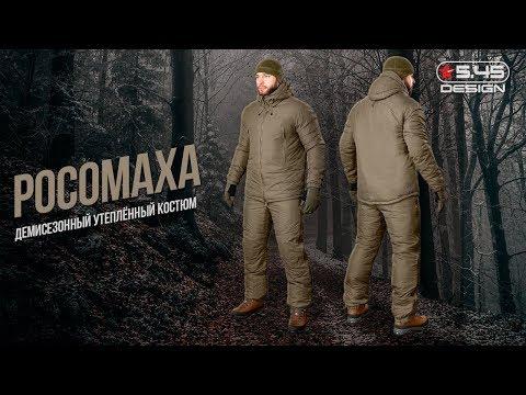 «Росомаха» 5.45 Design - демисезонный утеплённый костюм   Сделано в России