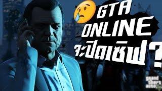เกม GTA ONLINE จะปิดเซิฟตอนไหน?
