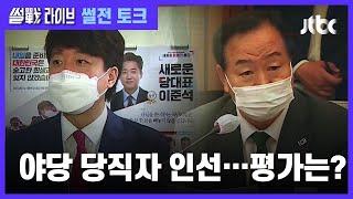 '광주의 아픈 역사' 사과한 이준석, '막말 논란' 한기호 인선…왜 / JTBC 썰전라이브