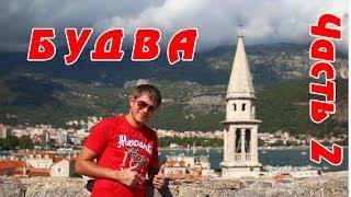 Будва - самый ПОПУЛЯРНЫЙ курорт в Черногории, Часть 2(Дешевые авиабилеты со скидкой: http://www.aviasales.ru/?marker=48826 $ Удобный поиск дешевых отелей: http://hotellook.ru/?marker=48826 ..., 2014-07-01T13:00:02.000Z)