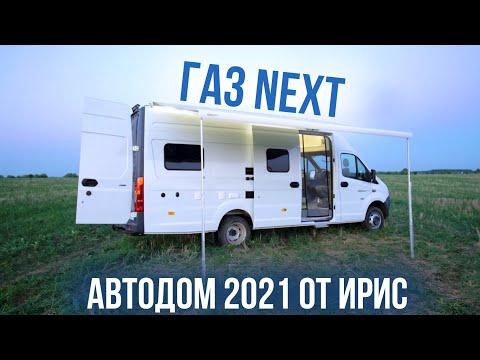 ГАЗель Next автодом