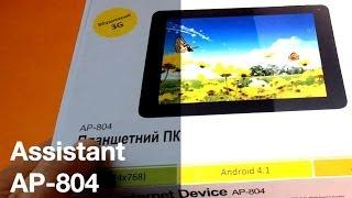 "Assistant AP-804 - 8"" планшет - видео обзор"
