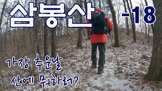 삼봉산 - 경기 북부의 아기 자기한 종주 산행 / 하필…