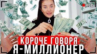 КОРОЧЕ ГОВОРЯ, Я НАШЕЛ ДЕНЬГИ [От первого лица] | Я миллионер