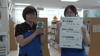 八幡平市立図書館インフォ 7月号!