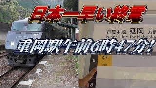 【日本一早い終電】重岡駅午前6時47分発 普通延岡行きに乗車!