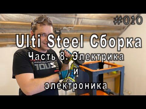 Сборка 3Д принтера Ulti Steel. Часть 8. Электрика и электроника