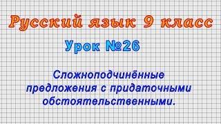 Русский язык 9 класс (Урок№26 - Сложноподчинённые предложения с придаточными обстоятельственными.)