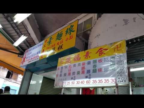 20151126 Expensive Cold Vegetarian Food in Taipei City, Taiwan 臺北市內,非常昂貴的素食攤