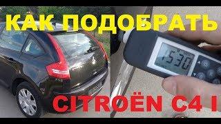 видео Стоит ли покупать Citroen C4?