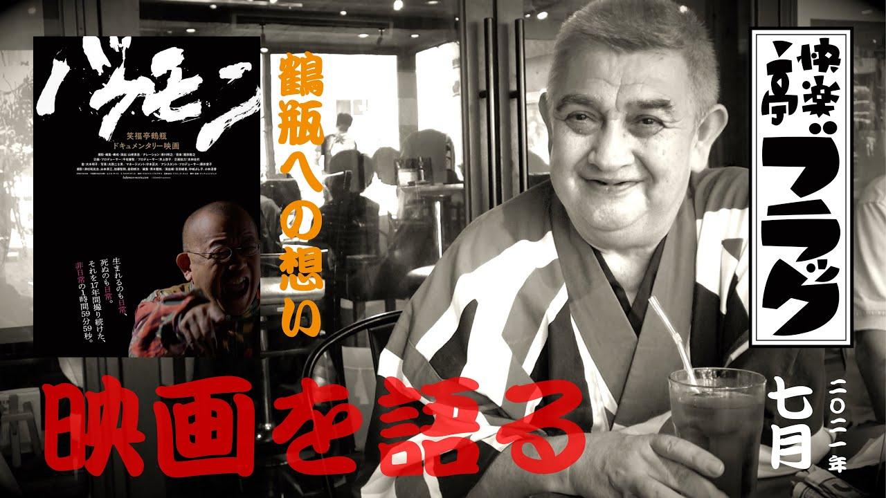 快楽亭ブラック「映画を語る」2021年7月編