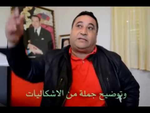 Amizmiz     رئيس جماعة أولاد امطاع مصطفى الهشوني الجزء 2