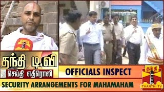 Effect of Thanthi TV Newscast : Officials Inspect Security Arrangements for Kumbakonam Mahamaham spl video news 31-07-2015