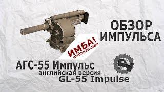 Обзор миномета АГС 55 Импульс в игре Кроссаут. Видео гайд.