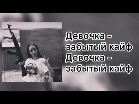 Перфе – Девочка забытый кайф Текст/Lyrics