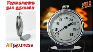 Термометр для духовки с Aliexpress (Алиэкспресс)