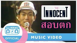 สอบตก- ดิอินโนเซ้นท์ [Official Music Video]