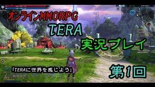 【TERA実況】次世代MMORPG 第1回「TERAの世界を感じよう」