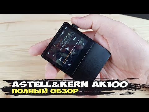 Astell&Kern AK100: харизматичный малыш