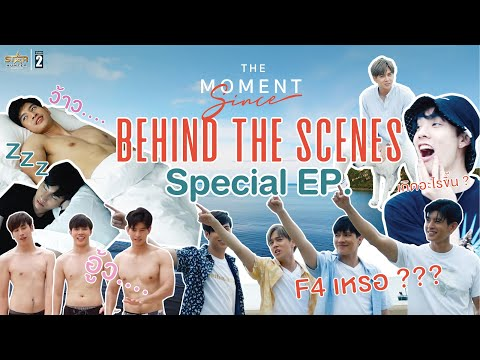 """The Moment """"Since""""  - Special EP.  BEHIND THE SCENES"""