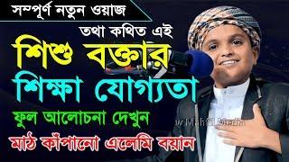 শিশু বক্তা রফিকুল ইসলাম এর শিক্ষা যোগ্যতা ফুল ওয়াজ | Sisu Bokta Rofikul Islam
