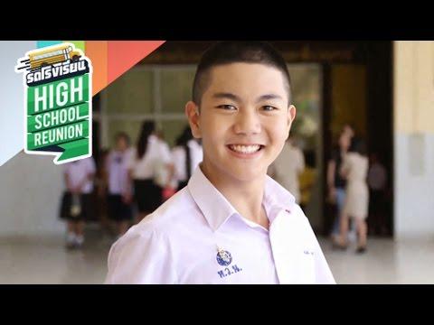 รถโรงเรียน High School Reunion | School idol นุ๊ก ธนวัฒน์ โรงเรียนนวมินทราชินูทิศ หอวัง นนทบุรี