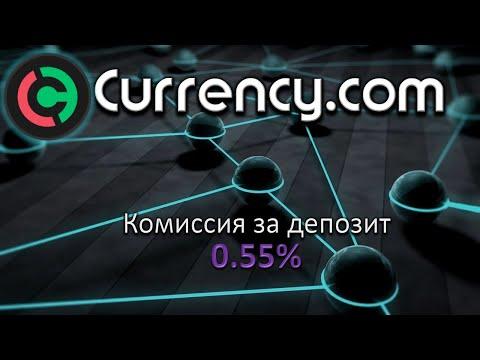 Пополнение депозита биржи CURRENCY с карточки, всего за 0.55% комиссии !