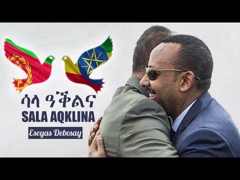 Eseyas Debesay - Sala Aqklina - New Eritrean Music 2018 (Official Audio)