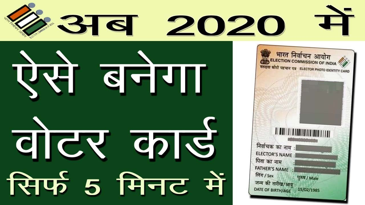 voter id card kaise banaye  in hindi 2020  वोटर आईडी