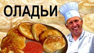 Оладьи на кефире - Как быстро приготовить самые вкусные оладьи - АппетитНО #20