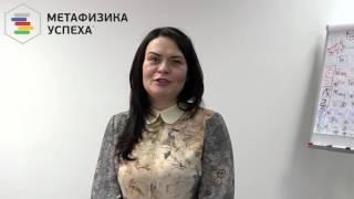 Отзыв о курсе обучения Цзы Вэй Доу Шу от Ирины Макогон