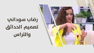 رضاب سوداني - تصميم الحدائق والتراس