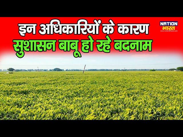 Bihar के Buxar में। Nawanagar के अंचला अधिकारी ने किसान को फोन पर धमकाते हुए अभद्र भाषा का किया प्रय