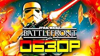 Star Wars Battlefront - Обзор релиза - ШИКАРНО 60FPS