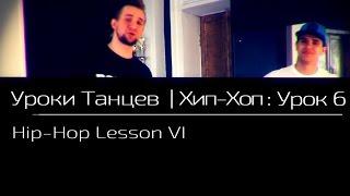 УРОКИ ТАНЦЕВ Хип - Хоп — видео урок 6 | Hip - Hop Lesson VI
