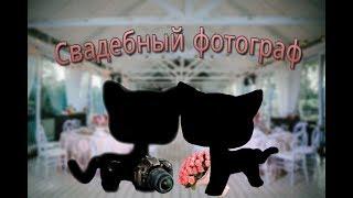 """LPS клип:""""Свадебный фотограф"""""""