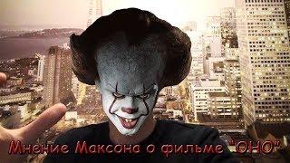 По горячим следам Мнение Максона о фильме Оно Без спойлеров