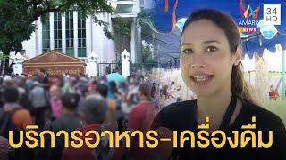 [ฟังเต็มไม่ตัด] 'ทราย เจริญปุระ' เปิดครัวดาราเพื่อประชาธิปไตย ให้บริการอาหารเครื่องดื่มประชาชน!!