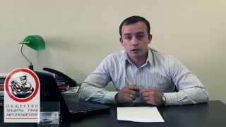 видео Юридическая помощь автолюбителям №14(156) от 21.07.18