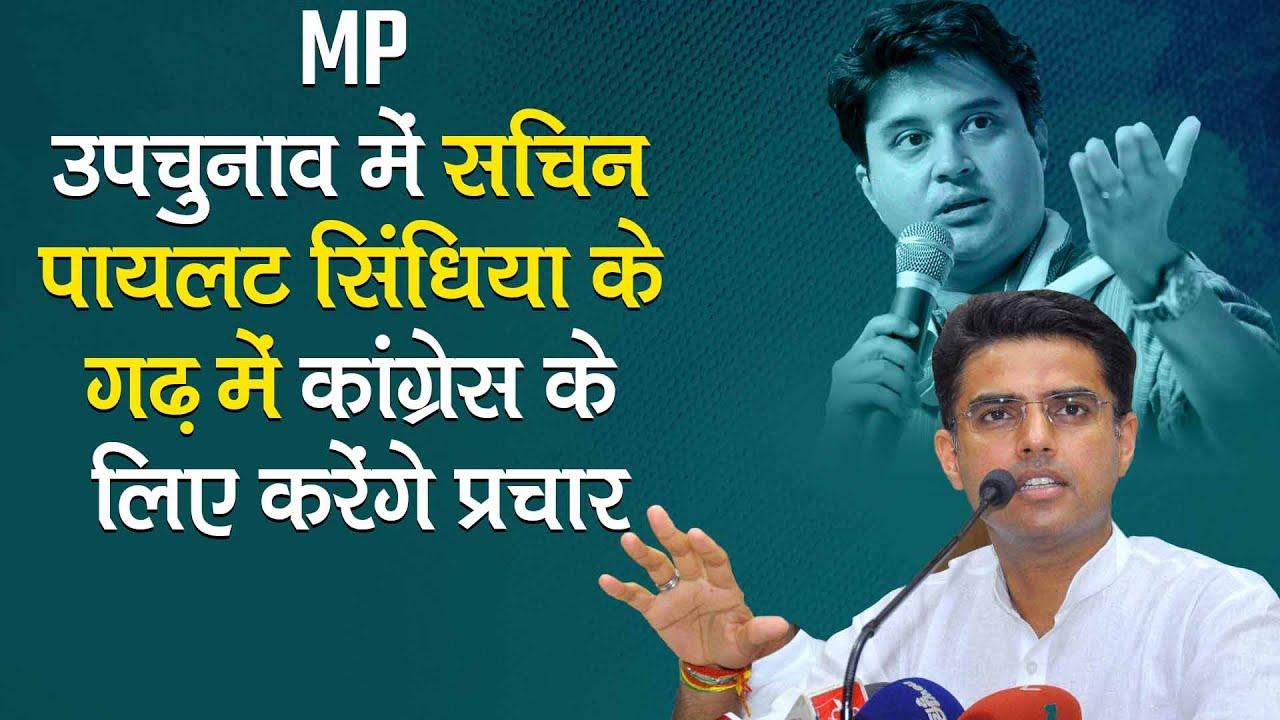 MP Assembly Bypolls: Jyotiraditya Scindia के गढ़ में Sachin Pilot करेंगे Congress के लिए प्रचार- Watch Video