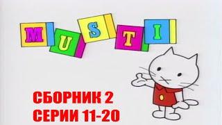 Мультики для самых маленьких - Мусти и его друзья - сборник мультиков - 11- 20 серия