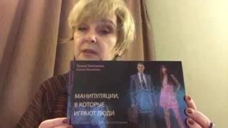 Реабилитация манипуляции | Галина Тимошенко