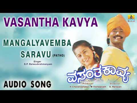 Vasantha Kavya - Mangalyavemba Saravu Patho   Audio Song   K. Shivaram, Sudha Rani   S Narayan